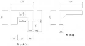 キッチン,吊り棚,寸法